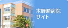 木野崎病院